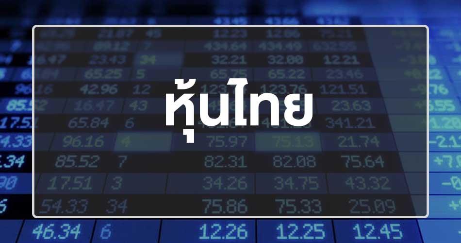 หวยหุ้นไทยออกตอนไหน
